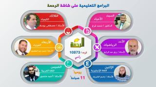برامج قناة الرحمة التعليمية