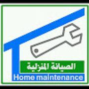 قناة الصيانة المنزلية